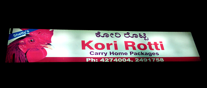 Shetty's Kori Rotti, Mangalore