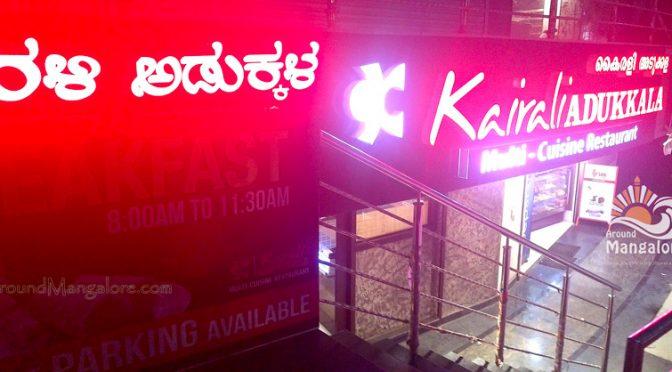 Kairali Adukkala - Multi-Cuisine Restaurant - Bendoorwell, Mangalore