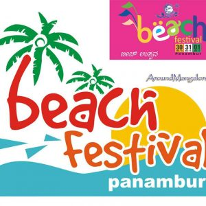 Beach Festival Panambur - 30 Dec to 01 Jan 2017 - Panambur Beach, Mangalore