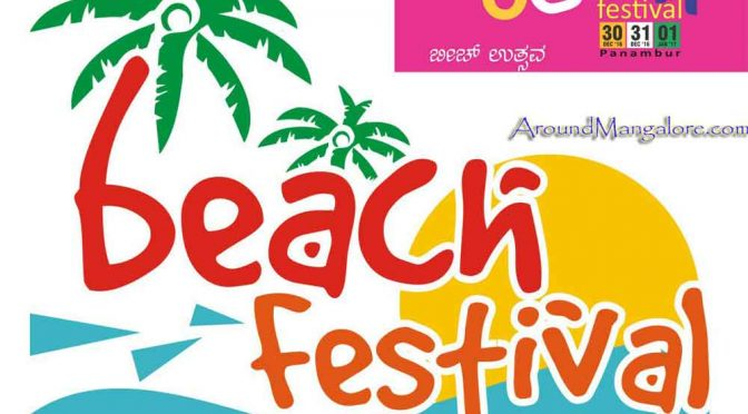 Beach Festival Panambur – 30 Dec to 01 Jan 2017