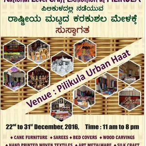 National Level Craft Exhibition - Dec 2016 - Pilikula, Mangalore