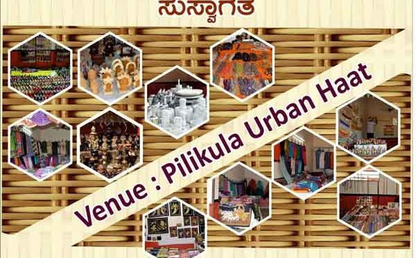 National Level Craft Exhibition – Dec 2016 – Pilikula