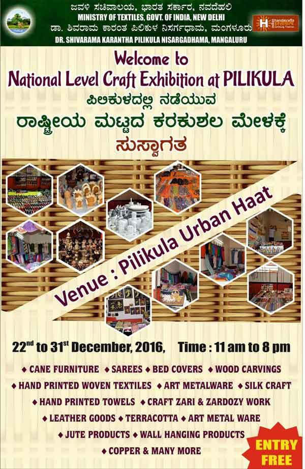 National Level Craft Exhibition - Dec 2016 - Pilikula, Mangalore
