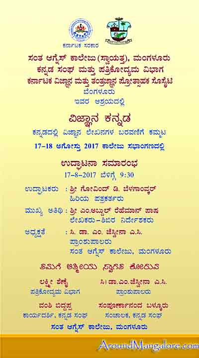 Science and kannada 17 18 aug 2017 st agnes college around science and kannada 17 18 aug 2017 st agnes college mangalore ccuart Choice Image
