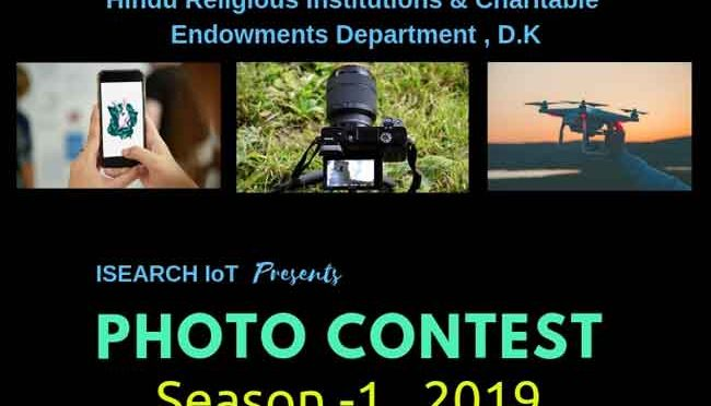 PHOTO CONTEST SEASON 1 - 28 Feb 2019 - (Temple Photos), Mangalore