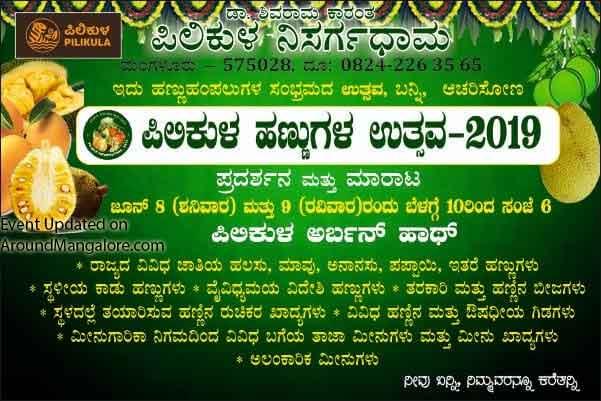 Pilikula Fruit Festival - 8 & 9 Jun 2019 - Pilikula Urban Haat, Mangalore