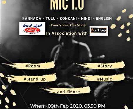 Mangaluru Open Mic 1.0 - 9 Feb 2020 - Sri Mookambika Temple, Mangalore