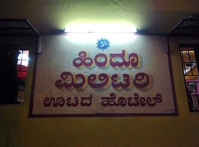 Hindu Military Hotel, Mangalore