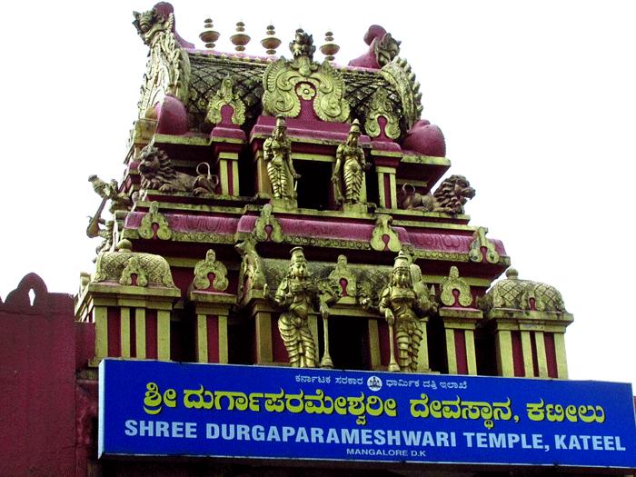 Shree Durgaparameshwari Temple (Kateel Temple)