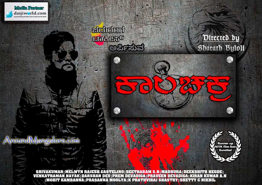 KALACHAKRA- Short Movie [award winning] - Mangalore
